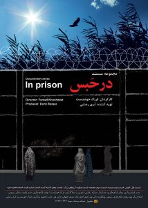 در حبس